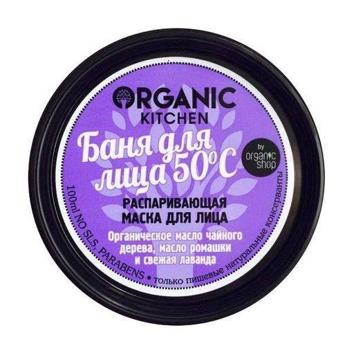"Organic shop / Маска-распаривающая д/лица ""Баня для лица. 50°С""100мл - фото 6581"