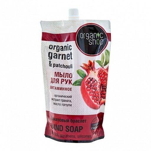 Organic shop / Мыло жидкое гранатовый браслет Д 500мл - фото 6584