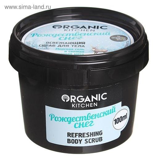 "Organic shop / Скраб освежающий д/тела ""Рождественский снег""100мл - фото 6591"