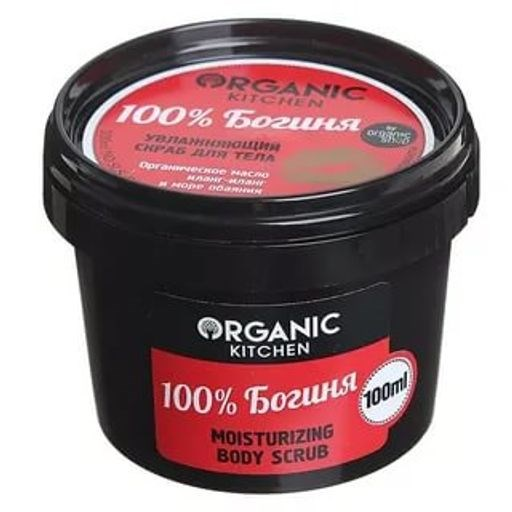 "Organic shop / Скраб увлажняющий д/тела ""100% Богиня""100мл - фото 6593"