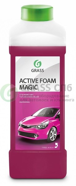 GRASS Active Foam Magic 1л ПОД ЗАКАЗ! - фото 6886