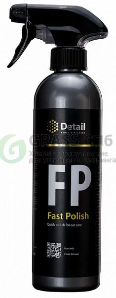 Экспресс полироль FP (Fast Polish) 500мл ПОД ЗАКАЗ! - фото 6908