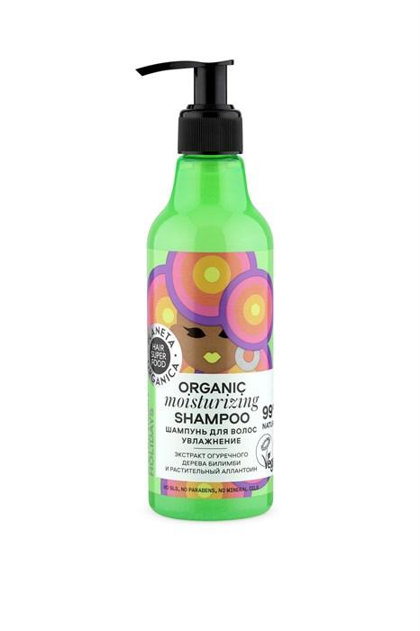 "Hair Super Food / Шампунь для волос ""увлажнение""  Organic shampoo ""Moisturizing"" , 250 мл - фото 6930"