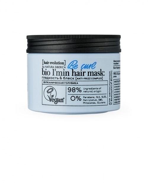 "NATURA SIBERICA / Hair Evolution / Маска для волос "" BE-CURL.Гладкость & блеск"", 150 мл - фото 7326"