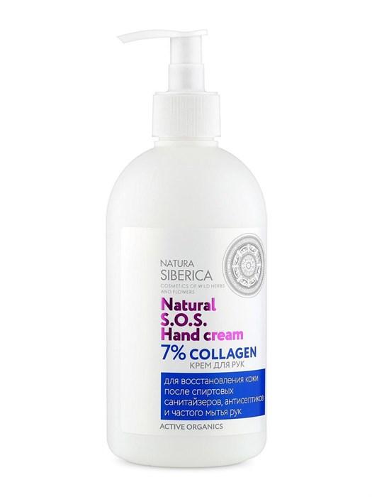 "Natura Siberica / S.O.S. Hand Cream / Крем для рук ""7% COLLAGEN"", 500 мл - фото 7356"