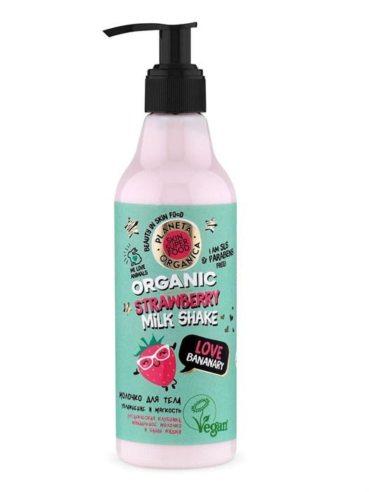 "Planeta Organica / Skin Super Food / Молочко д/тела Увлажнение и мягкость ""Love bananary"", 250 мл - фото 7360"