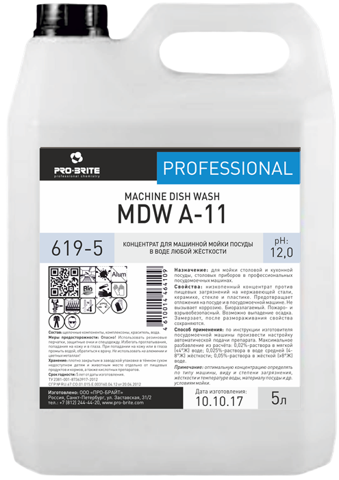 MDW A-11 Концентрат для машинной мойки посуды 5л. ПОД ЗАКАЗ! - фото 7373