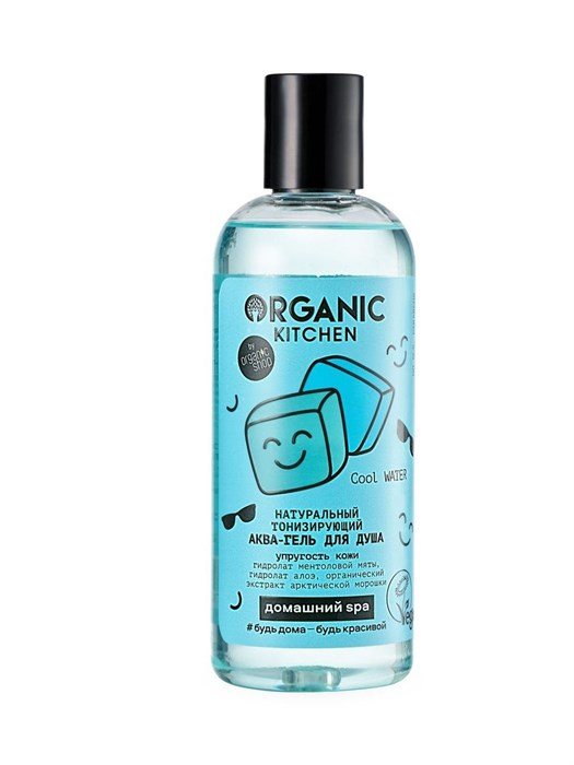Organic Kitchen / Домашний SPA / Аква-гель для душа «Натуральный тонизирующий. Cool Water», 270 мл - фото 7429