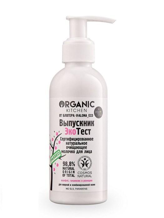 Organic Kitchen / Блогеры / Алена ЭКО / Сертифицированное натур. очищающее молочко д/лица, 170 мл - фото 7472