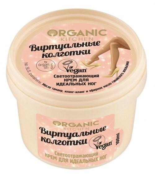 """Organic Kitchen / Светоотражающий крем для идеальных ног / """"Виртуальные колготки"""", 100 мл - фото 7532"""