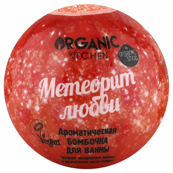 "Organic Kitchen / Бомбочка для ванны / ""Ароматическая. Метеорит любви"", 115 г - фото 7542"