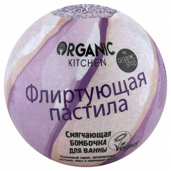 """Organic Kitchen / Бомбочка для ванны / """"Смягчающая. Флиртующая пастила"""", 115 г - фото 7543"""