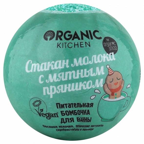 """Organic Kitchen / Бомбочка для ванны / """"Питательная. Стакан молока с мятным пряником"""", 115 г - фото 7544"""