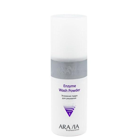 ARAVIA Professional Энзимная пудра для умывания Enzyme Wash Powder, 150 мл./12                - фото 7674