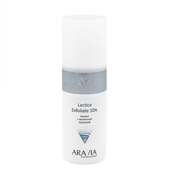 ARAVIA Professional Пилинг с молочной кислотой Lactica Exfoliate, 150 мл./12 - фото 7696