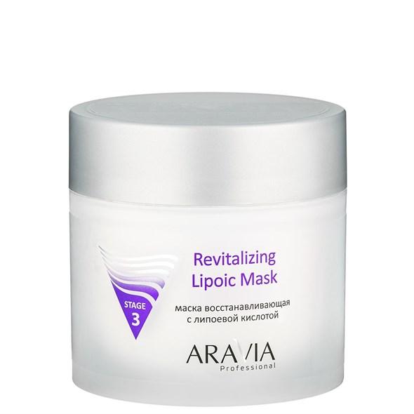 ARAVIA Professional Маска восстанавливающая с липоевой кислотой Revitalizing Lipoic Mask, 300 мл./8 - фото 7727