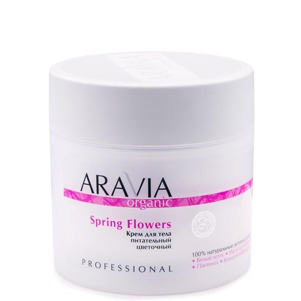 ARAVIA Organic Крем для тела питательный цветочный Spring Flowers, 300 мл /8 - фото 7908