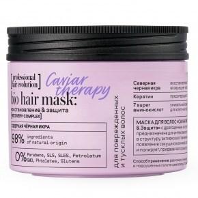 "NATURA SIBERICA / Hair Evolution / Маска для волос "" CAVIAR THERAPY. Восстановление &Защита"", 150 мл - фото 8015"