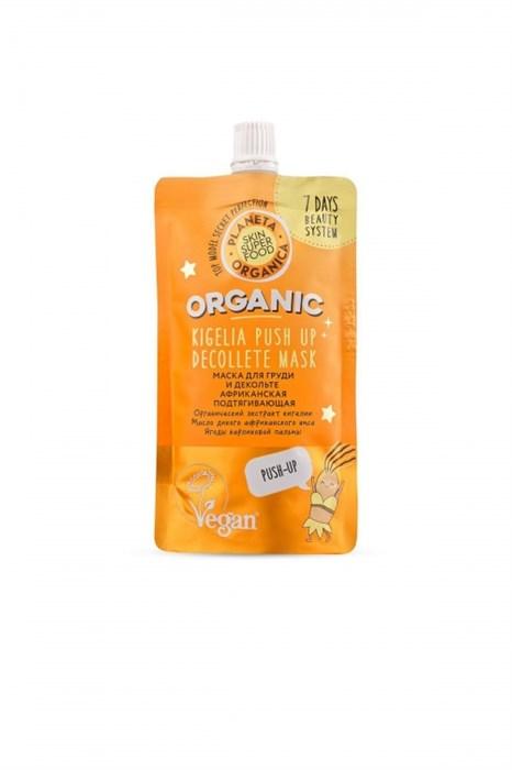 """Planeta Organica / Skin Super Food / Маска для груди и декольте """"Африканская подтягивающая"""", 100 мл - фото 8048"""
