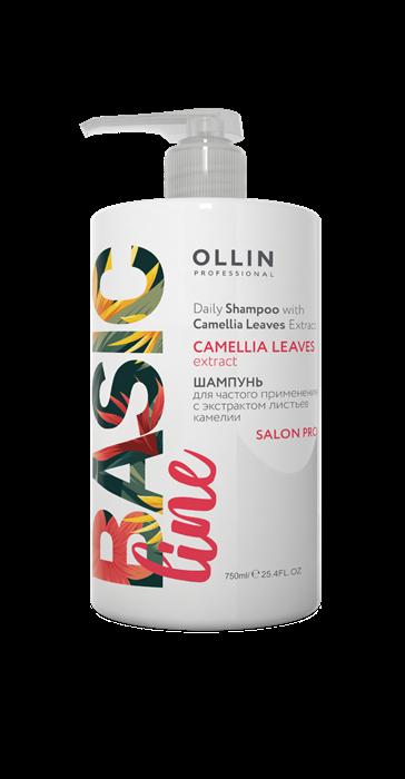 OLLIN BASIC LINE Шампунь для частого применения с экстрактом листьев камелии 750мл/ Daily Shampoo w - фото 8058