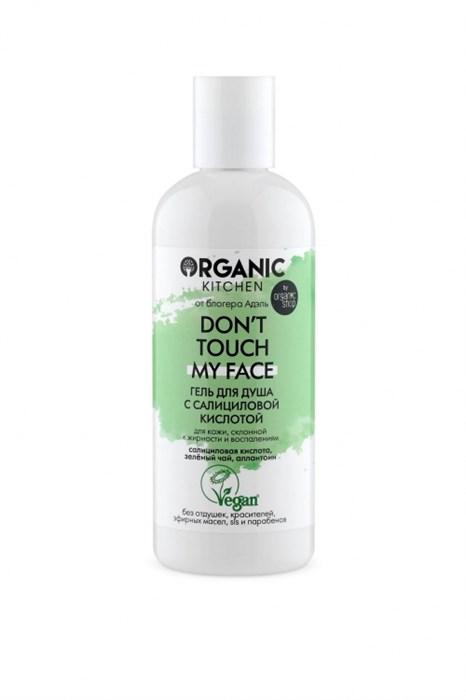 Organic Kitchen / Блогеры / Адэль / Гель для душа с салициловой кислотой Don't touch my face, 270 мл - фото 8273