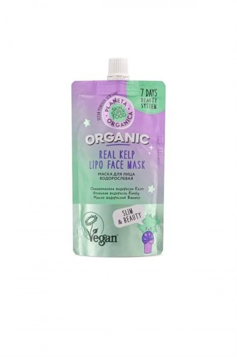 Planeta Organica / Skin Super Food / Водорослевая маска для лица, 100 мл - фото 8344