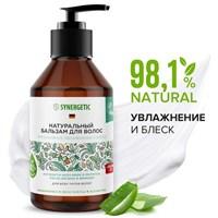 SYNERGETIC Натуральный бальзам для волос Интенсивное увлажнение и блеск, 0,25 л