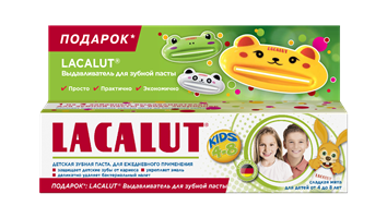 """Промо-набор """"Детская зубная паста LACALUT kids 4-8 (сладкая мята), 50 мл+LACALUT Выдавливатель для зубной пасты в ПОДАРОК"""""""