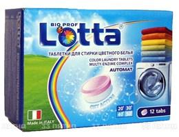 """Таблетки для стирки цветного белья """"LOTTA"""" Италия 12 штук"""