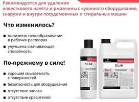SILAN, 1 л, концентрат против известковых отложений и ржавчины