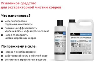 EXTRACTOR SHAMPOO PLUS, 1л, Усиленное средство для экстракторной чистки ковров