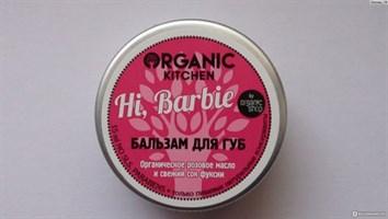 Organic Kitchen / Бальзам для губ. Hi, Barbie, 15 мл