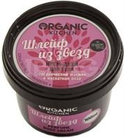 """Organic Kitchen / Крем-духи для тела """"Шлейф из звезд"""", 100 мл"""