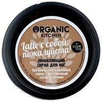 """Organic Kitchen / Обновляющий скраб для ног """"Latte с собой, пожалуйста"""", 100 мл"""