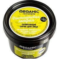 "Organic Kitchen / Полирующий скраб для лица ""Фисташковая мафия"", 100 мл"