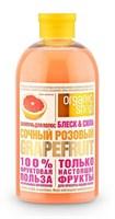 Organic Shop / HOME MADE / Гель для душа сочный розовый grapefruit, 500 мл