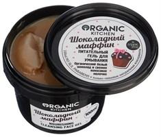 """Organic shop / Гель для умывания """"Шоколадный маффин"""" 100мл"""