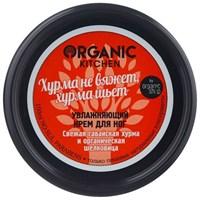 "Organic shop / Крем д/ног увлажн.""Хурма не вяжет, хурма шьет"" 100мл"