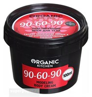 "Organic shop / Крем д/тела моделирующий ""90-60-90"" 100мл"