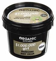 """Organic shop / Крем д/тела питательный """"$1.000.000 girl"""" 100мл"""