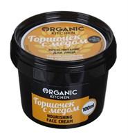 """Organic shop / Крем-питание для лица """"Горшочек с медом"""", 100 мл"""