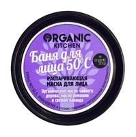 """Organic shop / Маска-распаривающая д/лица """"Баня для лица. 50°С""""100мл"""