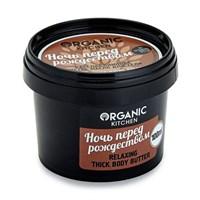 """Organic shop / Масло густое д/тела расслабляющее """"Ночь перед рождеством""""100мл"""