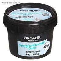 """Organic shop / Скраб освежающий д/тела """"Рождественский снег""""100мл"""