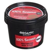 "Organic shop / Скраб увлажняющий д/тела ""100% Богиня""100мл"