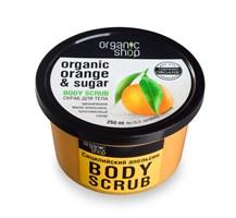 """Скраб для тела """"Сицилийский апельсин"""" 250 мл"""
