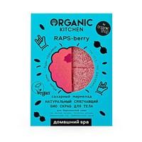 "Organic Kitchen / Домашний SPA / Скраб для тела ""БИО. Натуральный смягчающий Сахарный мармелад. RAPS-berry"", 110г"