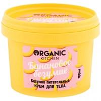 """Organic Kitchen / Крем для тела / """"Безумно питательный. Банановое безумие"""", 100 мл"""