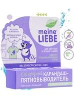 MEINE LIEBE Кислородный карандаш-пятновыводитель универсальный, шоу-бокс