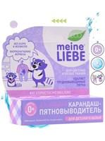 MEINE LIEBE Кислородный карандаш-пятновыводитель для детского белья, шоу-бокс